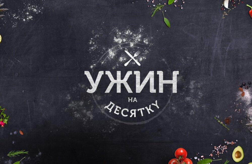 """Ужин на десятку: """"Таллиннские равиоли"""" со шпротами в преддверии 8 марта"""