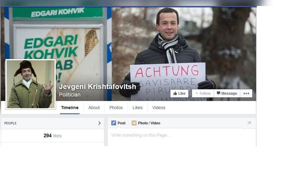 Криштафович обратился в Инспекцию по защите данных в связи с блокировкой аккаунта в Facebook