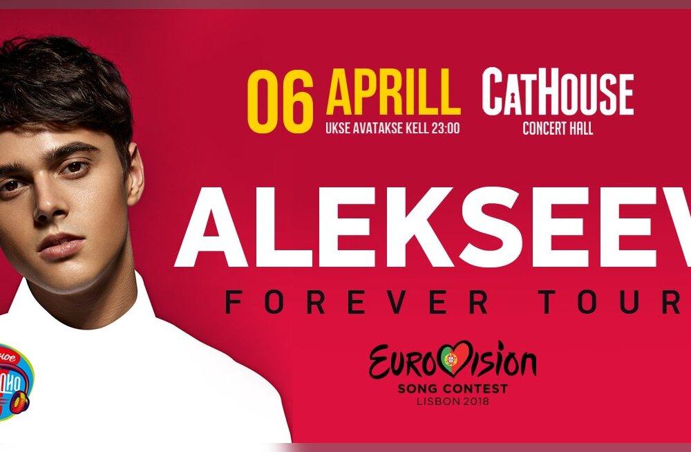 Смотрите, кто выиграл билеты на концерт Alekseev-а