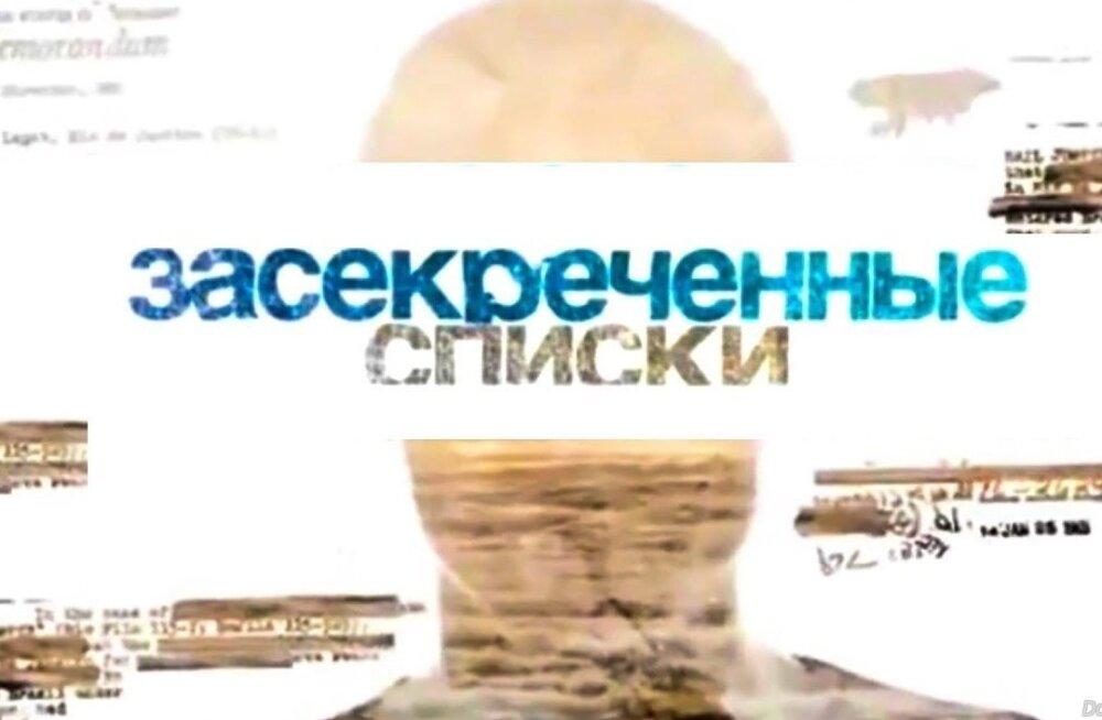 """ТЭФИ-2018: """"Засекреченные списки"""" на РЕН ТВ признан лучшим документальным проектом"""