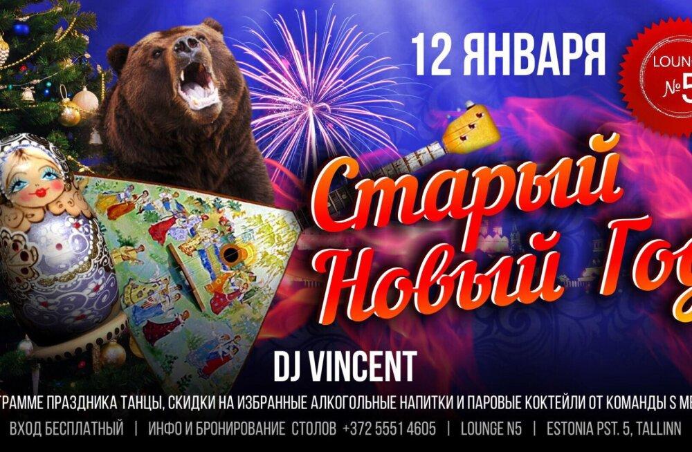 Самое гламурное место в Таллинне Lounge #5 приглашает отпраздновать Старый Новый год