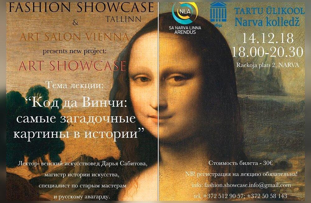 """В Нарве пройдет лекция об искусстве """"Код да Винчи: самые загадочные картины в истории"""""""