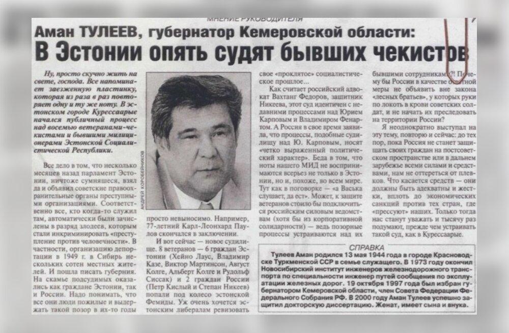 Aman Tulejevi 2002. aasta artikkel