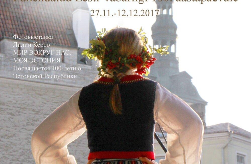 """В Таллинне откроется выставка """"Мир вокруг нас. Моя Эстония"""""""