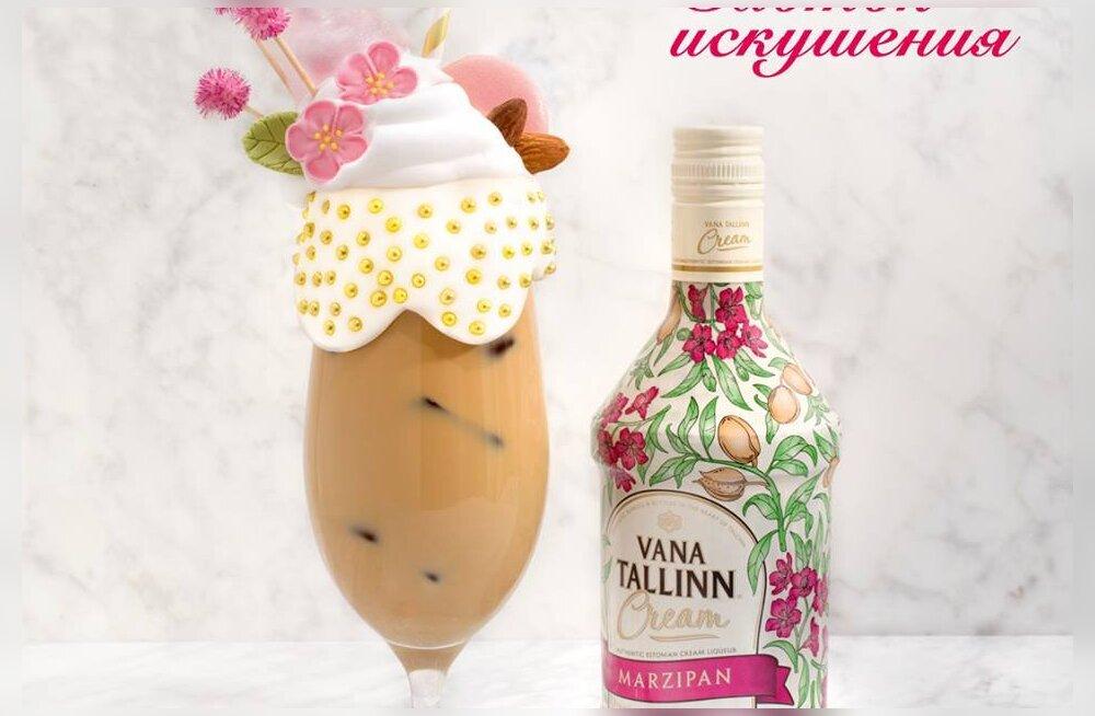 Время сладостей и любви! Смотрите, кто выиграл подарочный набор от Vana Tallinn