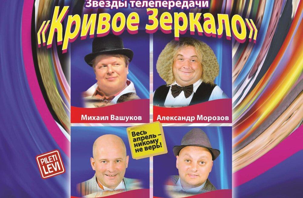 """Смотрите, кто выиграл билеты на концерт звезд """"Кривого зеркала"""""""