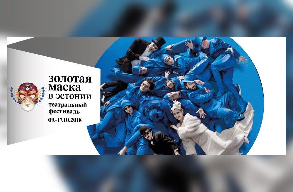 """Театральный фестиваль """"Золотая Маска в Эстонии 2018"""" открыл продажу билетов!"""