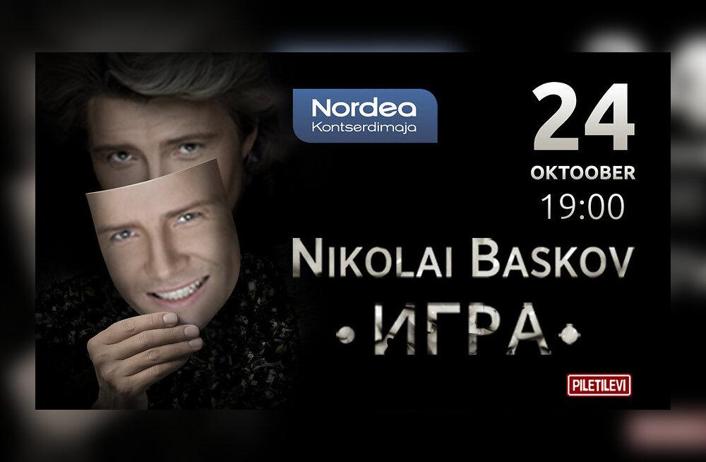 Смотри, кто выиграл билеты на концерт Николая Баскова!