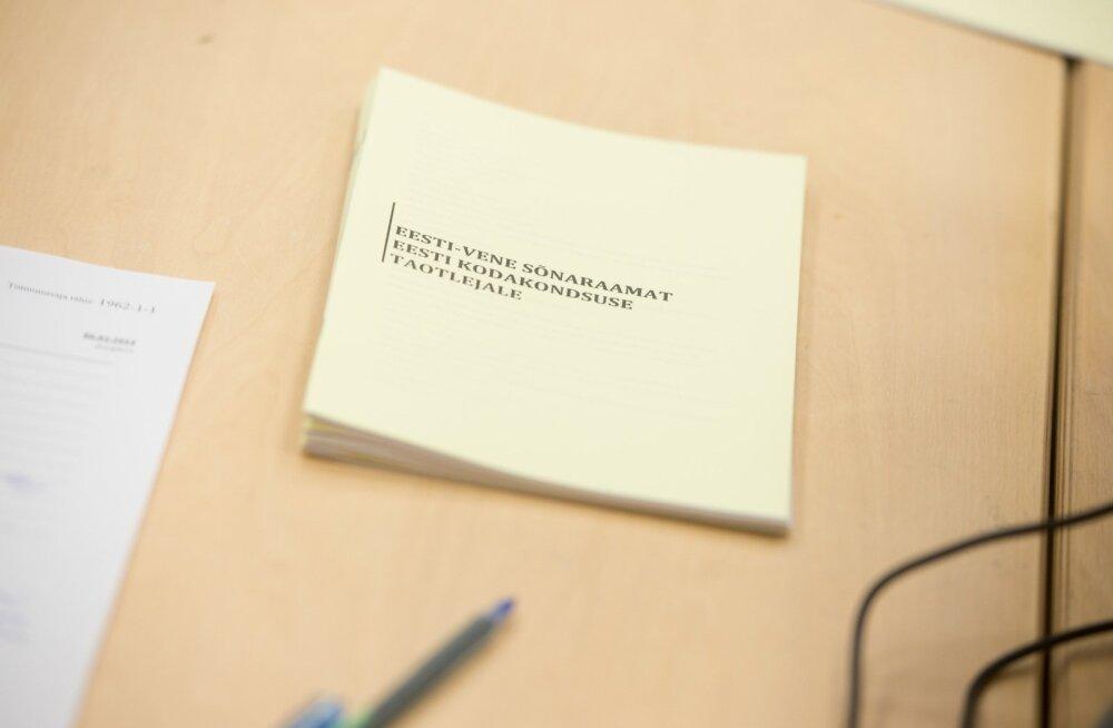 Elektroonilisele kodakondsuseksami näidiseksam
