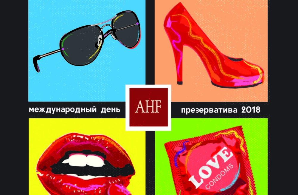 """В Международный день презерватива в Нарве пройдет акция """"Всегда в моде"""""""