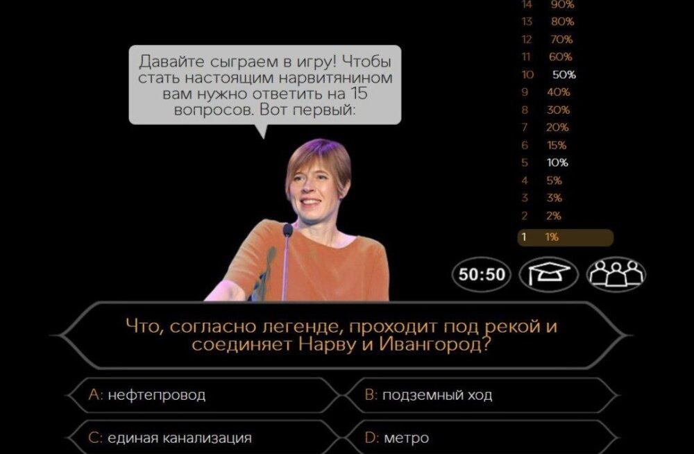 """Кто хочет стать настоящим нарвитянином? В интернете появилась игра с """"участием"""" президента Кальюлайд"""