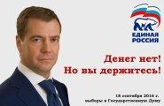 """""""Денег нет, но вы держитесь"""": лучшие шутки об обращении Медведева к пенсионерам Крыма"""