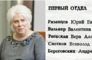 Minister Kaljuranna ema tööelu möödus osakonnas, mis tegutses NSVL-i julgeolekuorganite käepikendusena