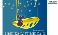 """В Русском театре студенты театральной студии покажут спектакль """"Мышка-глупышка — 2"""""""