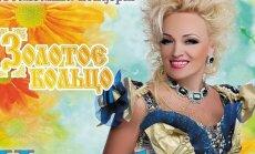 Смотри, кто пойдет на концерт Надежды Кадышевой!