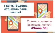 Где ты отдыхаешь этим летом — oтветь и можешь выиграть крутой iPhone SE!