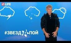 ВИДЕО: Олег Газманов стал ведущим прогноза погоды