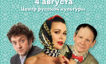 Смотри, кто выиграл билеты на спектакль с Анастасией Заворотнюк!
