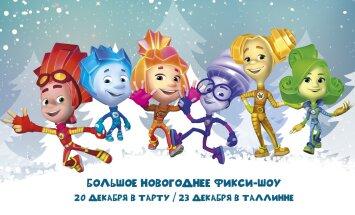 Смотри, кто выиграл билеты на Большое новогоднее Фикси-шоу в Таллинне или Тарту