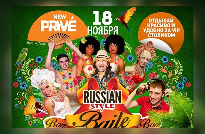 Смотри, кто выиграл билеты на вечеринку Baile-bon Russian Style