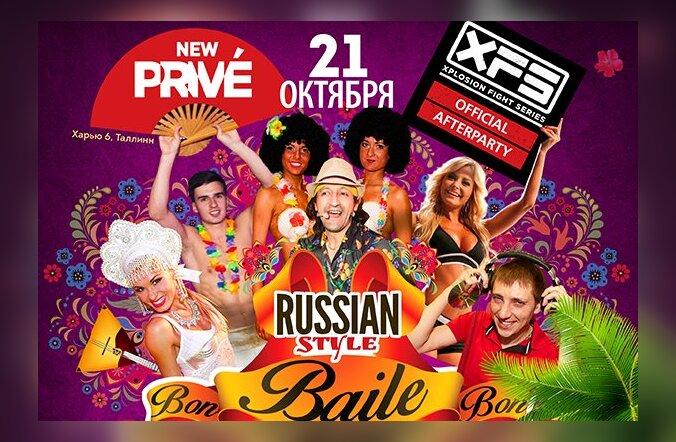 Смотри, кто выиграл билеты на новую русскую вечеринку Baile-Bon!