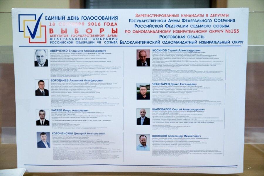 Впосольстве США отвергли обвинения взапрете допуска наблюдателей из Российской Федерации
